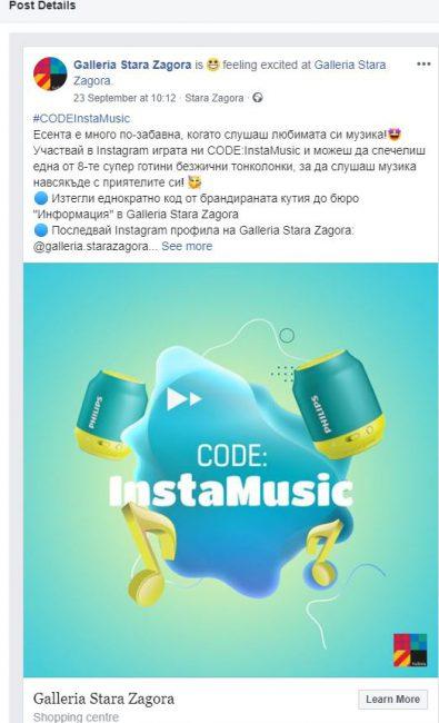Фейсбук пост за InstaMusic