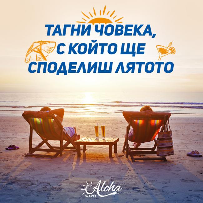 Aloha_Tag