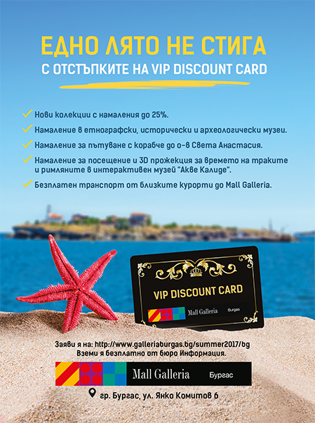 GO-GUIDE---VIP-summer-card