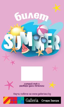 GSZ_SummerSales_Bilet-Summer3