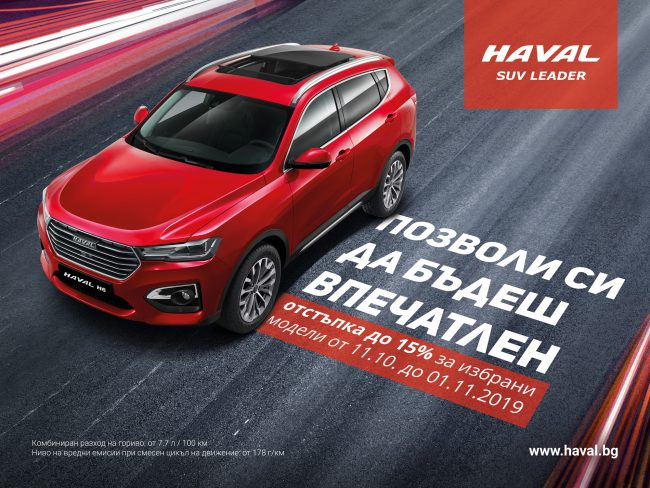 HAVAL-H6_visual_2_v1