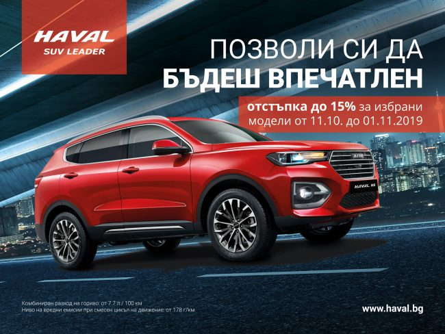 HAVAL-H6_visual_2_v2