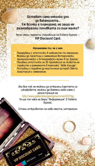 NEWSLETTER-VIP DISC CARD