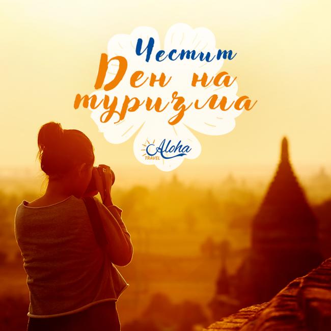 Tourism_day